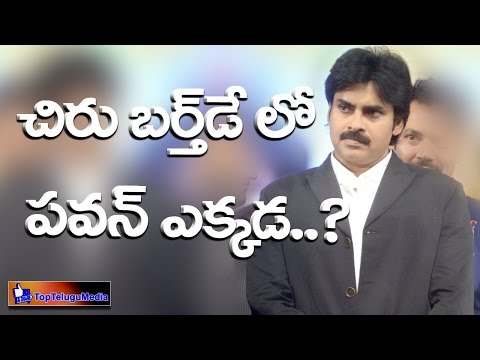 Pawan Kalyan Missing In Chiru Birthday Celebrations