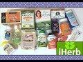 iHerb! Чистая пищевая сода / Краска для седых волос / Экстракт брокколи / Витамин C для детей и др.