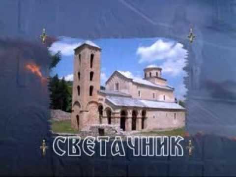СВЕТАЧНИК 11. ФЕБРУАР