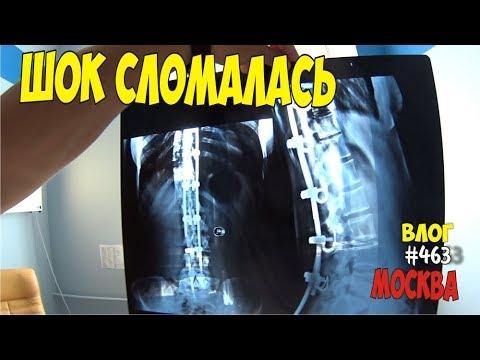 ШОК! Сломалась железка в спине! Это жесть! Что будет дальше? #463 Алекс Простой