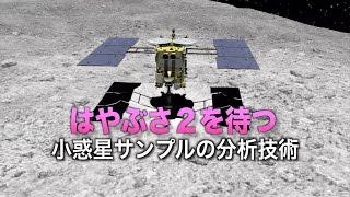 [ScienceNews2014]はやぶさ2を待つ 小惑星サンプルの分析技術