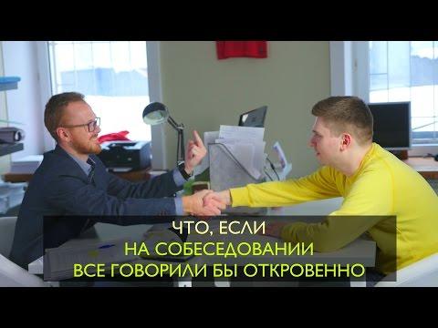 Что если на собеседовании все говорили бы откровенно - DomaVideo.Ru