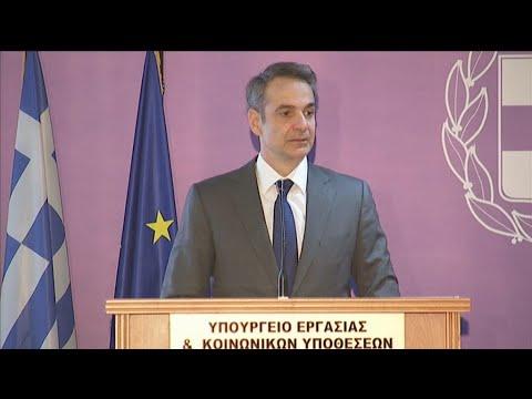Κυρ. Μητσοτάκης: Η αρχή του τέλους της ταλαιπωρίας των συνταξιούχων το πρόγραμμα ΑΤΛΑΣ
