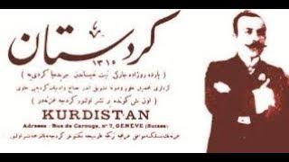 تاريخ تأسيس الصحافة الكردية بسوريا و مراحل تطورها