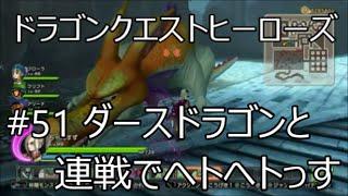 ドラゴンクエストヒーローズ 闇竜と世界樹の城 #51 DLC アリーナ泥棒を捕まえ武術大会で優勝その2 ダウンロード後、郵便屋で手紙をもらいカンダタを倒し大会で優勝しドラクエ4の色違いコスチューム