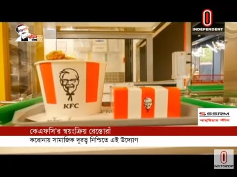 KFC's Auto Restaurant (07-07-2020) Courtesy:Independent TV