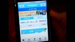 Korea Travel Guide YouTube video