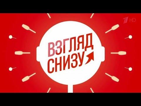 Вечерний Ургант. Взгляд снизу Все выпуски подряд - Новый сезон 2015г. - DomaVideo.Ru