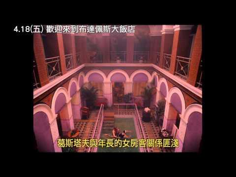 【歡迎來到布達佩斯大飯店】幕後花絮-關於故事篇