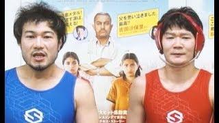 アマレス兄弟によるレスリング練習法伝授/映画『ダンガル きっと、つよくなる』関連動画