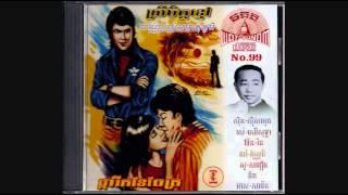 MP CD No. 99: បណ្តំាទន្លេបួនមុខ / Bondum Tonle Boun Mok - Pen Ran