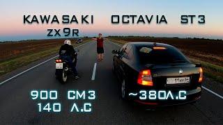 Skoda octavia 1.8 tsi stage 3 vs Kawasaki zx9r ninja. Тюнинг Шкоды Октавии из Саратовской области