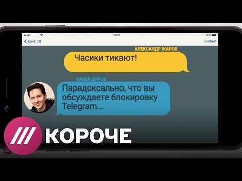 Роскомнадзор атакует: заблокируют ли Теlеgrам в России - DomaVideo.Ru