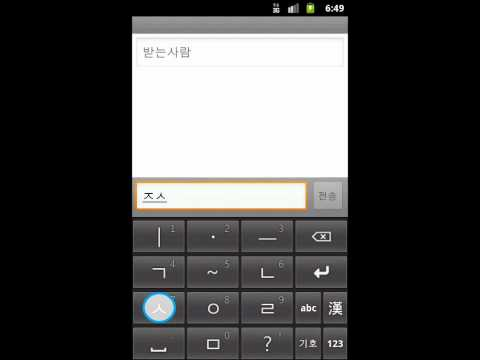 Video of Chinese Onhangul keyboard