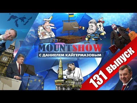 Шумеры штурмуют Черноморский флот /  Депутат у школьницы деньги стырила. MOUNT SHOW #131 (видео)
