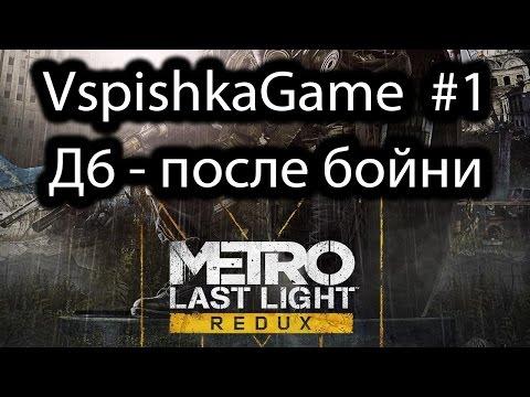 Metro Last Light Redux - 1 - Прохождение VspishkaGame