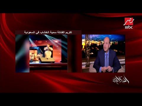 سمية الخشاب تكشف لعمرو أديب لحظة اتخاذها قرار الانفصال عن أحمد سعد