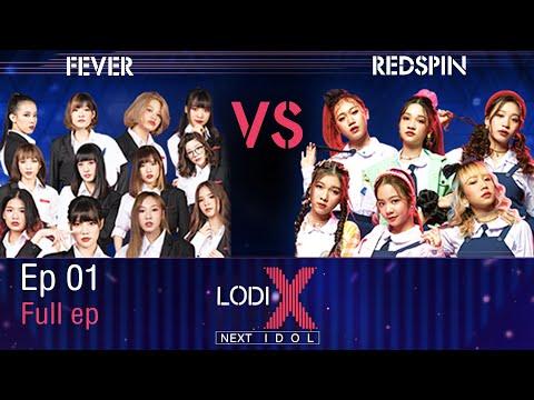 LODI X NEXT IDOL | FEVER VS REDSPIN 16 พ.ย. 63 Full EP