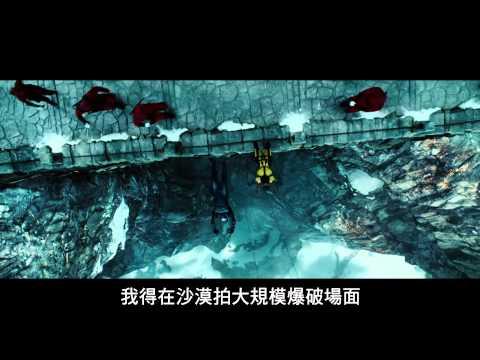 【特種部隊2:正面對決】導演幕後花絮篇-3月27日 3D反制啟動