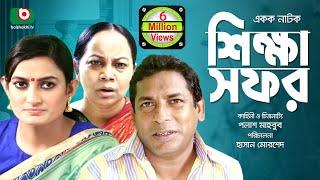 Bangla Natok   Shikkha Sofor   Ft-Mosharraf Karim