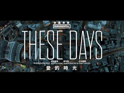 Rudimental 根基樂團 - These Days 愛的時光  (華納official HD 高畫質官方中字版)
