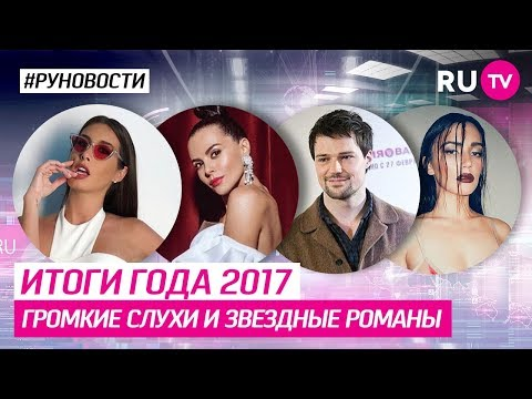 Итоги года 2017:  громкие слухи и звездные романы - DomaVideo.Ru