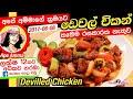 ✔ අපේ අම්මාගේ ඩෙවල් චිකන් රෙසිපිය  Devilled Chicken Apé Amma's style