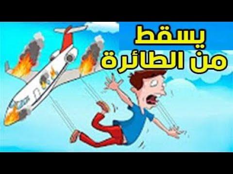 العرب اليوم - شاهد: 5 حيل لانقاذ حياتك إن سقطت من الطيارة
