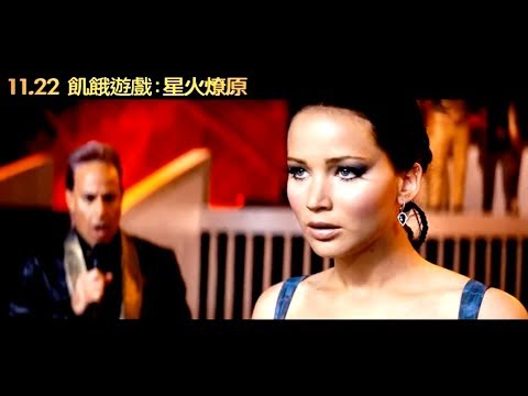 飢餓遊戲2(The Hunger Games 2):星火燎原