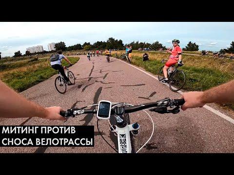 Акция против сноса Крылатской велотрассы (Обнимаем Олимпийскую трассу в Крылатском)