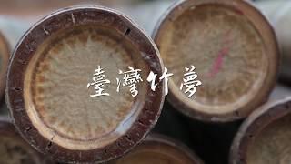 2018年「臺灣竹夢」紀錄片~潮厝國小工作營