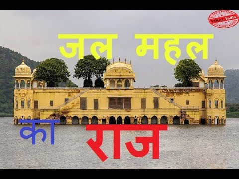 Video Jal Mahal Jaipur Rajasthan - Jal Mahal History, Jal Mahal video, Jal Mahal , jalmahal best tourist download in MP3, 3GP, MP4, WEBM, AVI, FLV January 2017