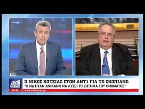 Ο Ν. Κοτζιάς στον ΑΝΤ1