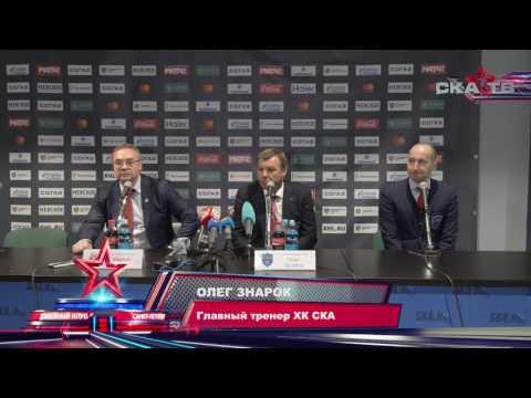 СКА – «Витязь». Матч первый. Пресс-конференция - DomaVideo.Ru