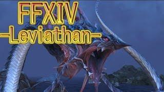 ◆新生FF14◆リヴァイアサン戦BGM高音質-BossLeviathanTheme-