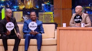 Seifu on EBS Fun Game with Dereje Haile & Tsegaye Sime