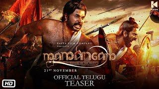 Mamangam Teaser (Telugu) – Mammootty   M Padmakumar   Venu Kunnappilly   Kavya Film Company