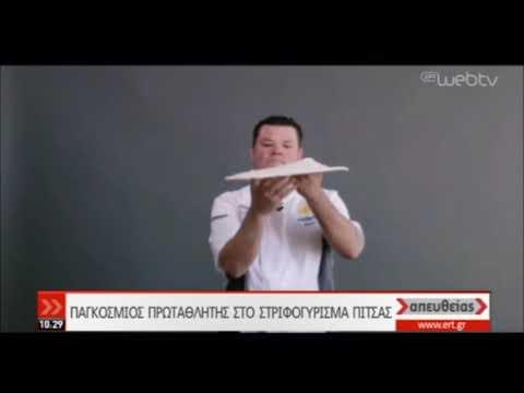 Παγκόσμιος πρωταθλητής στο στριφογύρισμα πίτσας| 14/01/2020 | ΕΡΤ