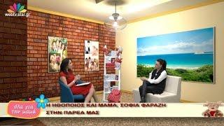 ΟΛΑ ΓΙΑ ΤΗΝ ΜΑΜΑ επεισόδιο 15/12/2015