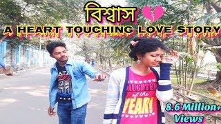 Download Video ভিডিওটা দেখুন চোখে জল ধরে রাখতে পারবেন না || Heart Touching Love Story || Suvo Mondal MP3 3GP MP4