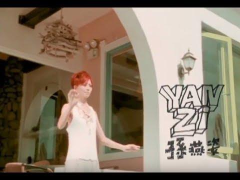孫燕姿 Sun Yan-Zi - 第一天 First Day (華納 official 官方完整版MV)