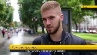 Випуск новин на ПравдаТУТ Львів 14.07.2018