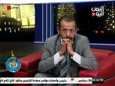 اليمن اليوم 26 9 2017