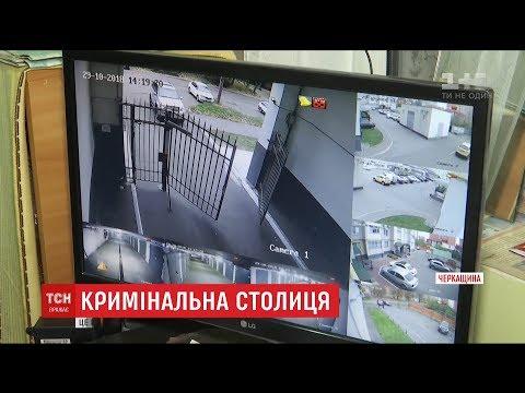 Нацполіція назвала Черкаси найкримінальнішим містом України
