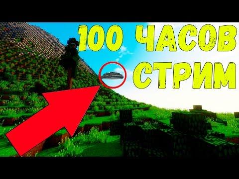 100 ЧАСОВОЙ СТРИМ ПО МАЙНКРАФТУ 1.10.2 С МОДАМИ! ВЫЖИВАНИЕ (видео)
