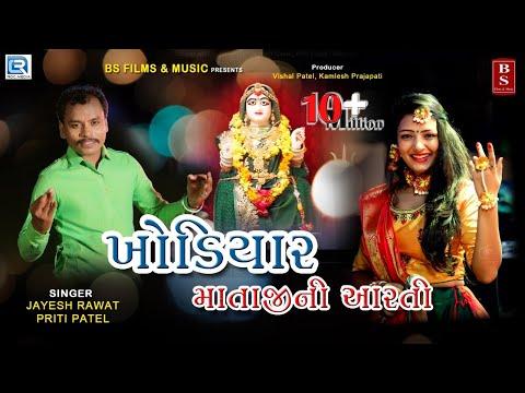Video Khodiyar Mataji Ni Aarti - Jayesh Ravat, Priti Patel | Navratri 2017 Special | FULL HD VIDEO download in MP3, 3GP, MP4, WEBM, AVI, FLV January 2017