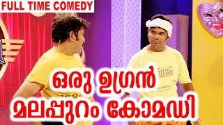 Video ഒരു ഉഗ്രൻ മലപ്പുറം കോമഡി | Malappuram Comedy | Calicut V4U | Latest Malayalam Comedy  2017 MP3, 3GP, MP4, WEBM, AVI, FLV Agustus 2018