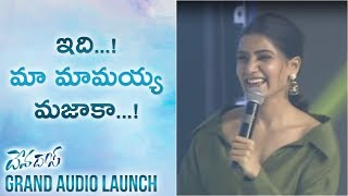 Video ఇది...!  మా మామయ్య మజాకా    Samantha Lovely Speech @Devadas Audio Launch MP3, 3GP, MP4, WEBM, AVI, FLV Desember 2018
