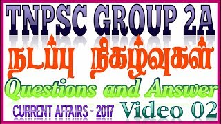 This video about TNPSC GROUP 2A Current Affairs latest questions and answer in Tamil ...its for TNPSC Group 2a paper exam preparation model questions and answer in tamil 2017 video 02exam guide all exam question and answer video current affairs