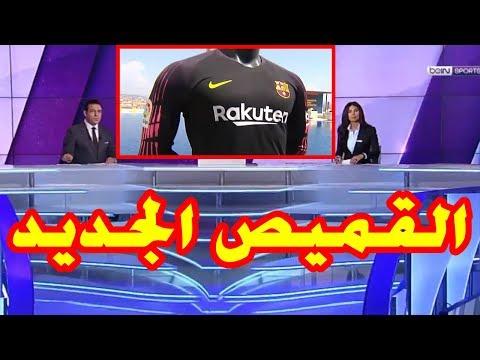 تقرير Beinsport .. برشلونة يفاجئ جماهيره بتقديم القميص الجديد للنادي في الموسم المقبل 🔥🔥 (видео)